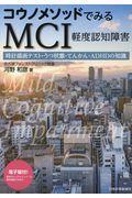 コウノメソッドでみるMCI(軽度認知障害)の本