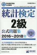 統計検定2級公式問題集 2016~2018年の本