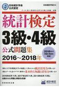 統計検定3級・4級公式問題集 2016~2018年の本