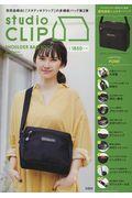 studio CLIP SHOULDER BAG BOOK produced by Naoko Geの本