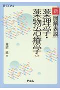 第2版 新図解表説薬理学・薬物治療学の本