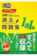 漢検1/準1級過去問題集 2019年度版の本