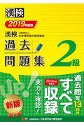 漢検2級過去問題集 2019年度版の本