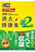 漢検準2級過去問題集 2019年度版の本