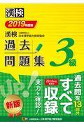 漢検3級過去問題集 2019年度版の本