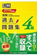 漢検4級過去問題集 2019年度版の本