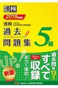 漢検5級過去問題集 2019年度版の本