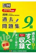 漢検9級過去問題集 2019年度版の本