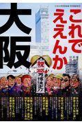 これでええんか大阪の本