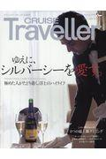 CRUISE Traveller Spring 2019の本