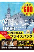空母いぶき映画公開記念SPECIALプライスパックの本