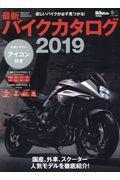 最新バイクカタログ 2019の本