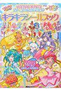 プリキュアオールスターズスター☆トゥインクルプリキュアキラキラシールブックの本