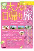 福岡から行く大人の日帰り旅の本