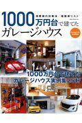 1000万円台で建てたガレージハウスの本