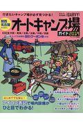 関西・名古屋から行くオートキャンプ場ガイド 2019の本