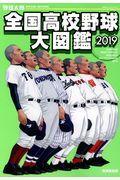 全国高校野球大図鑑 2019の本