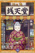 ふしぎ駄菓子屋銭天堂(全10巻セット)の本