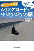 ディープすぎるシルクロード中央アジアの旅の本