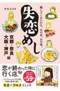 失恋めし 京都・奈良・大阪・神戸編の本