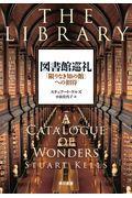 図書館巡礼の本