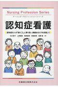 認知症看護の本