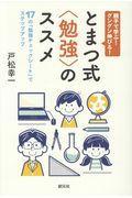 親子で学ぶ!グングン伸びる!とまつ式〈勉強〉のススメの本
