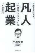 凡人起業の本