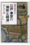 地図で読みとく江戸・東京の「地形と経済」のしくみの本