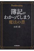 簿記がわかってしまう魔法の書の本