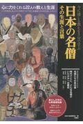 日本の名僧その生涯と言葉の本