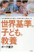 世界基準の子どもの教養の本