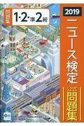 ニュース検定公式問題集1・2・準2級 2019年度版の本