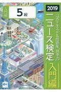 ニュース検定公式テキスト&問題集「時事力」入門編(5級対応) 2019年度版の本