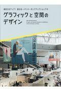 集客力をアップ!展示会・イベント・ポップアップショップのグラフィックと空間のデザインの本