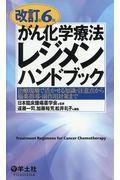 改訂第6版 がん化学療法レジメンハンドブックの本