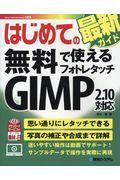はじめての無料で使えるフォトレタッチGIMP2.10対応の本