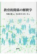 教育的関係の解釈学の本