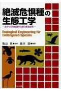 絶滅危惧種の生態工学の本