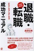 〈全図解・最新版〉退職・転職成功マニュアルの本