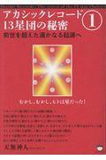 アカシックレコード13星団の秘密 1の本
