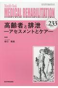 MEDICAL REHABILITATION No.233(2019.3)の本