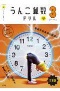 日本一楽しい算数ドリルうんこ算数ドリル文章題小学3年生の本