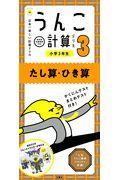 日本一楽しい計算ドリルうんこ計算ドリル小学3年生たし算・ひき算の本