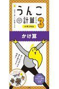 日本一楽しい計算ドリルうんこ計算ドリル小学3年生かけ算の本