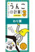 日本一楽しい計算ドリルうんこ計算ドリル小学3年生わり算の本