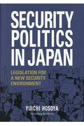SECURITY POLITICS IN JAPANの本