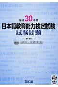 日本語教育能力検定試験試験問題 平成30年度の本