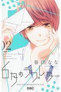 6月のラブレター 02の本