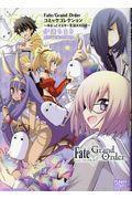 Fate/Grand Order コミックコレクション~ゆるっとマスター生活XX日目~の本